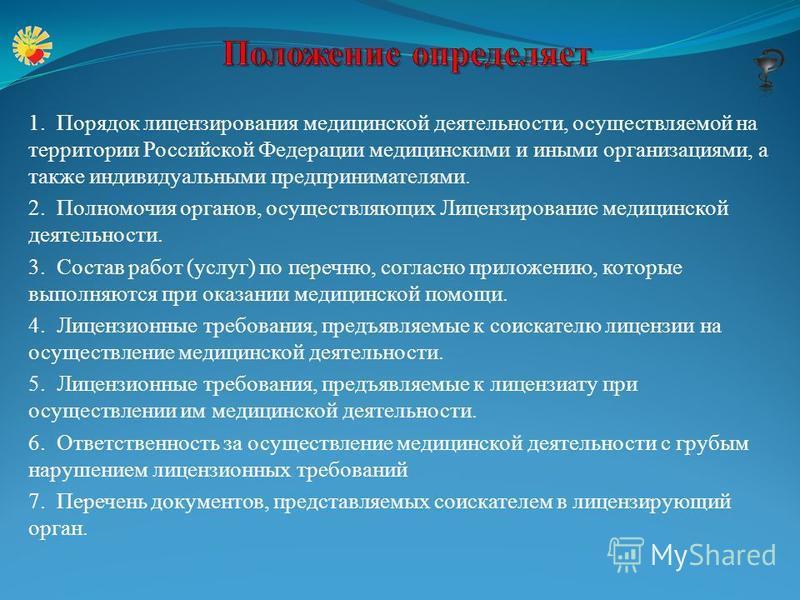 1. Порядок лицензирования медицинской деятельности, осуществляемой на территории Российской Федерации медицинскими и иными организациями, а также индивидуальными предпринимателями. 2. Полномочия органов, осуществляющих Лицензирование медицинской деят