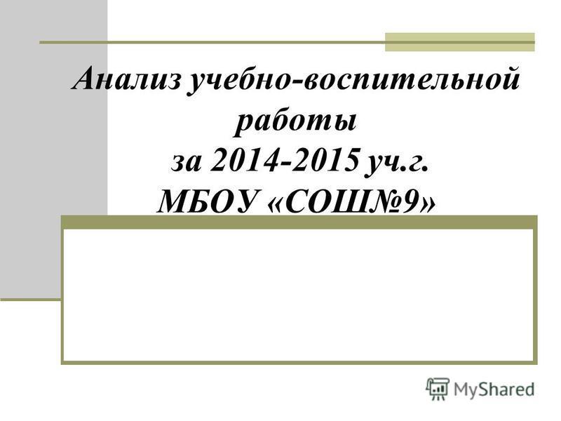 Анализ учебно-воспитательной работы за 2014-2015 уч.г. МБОУ «СОШ9»