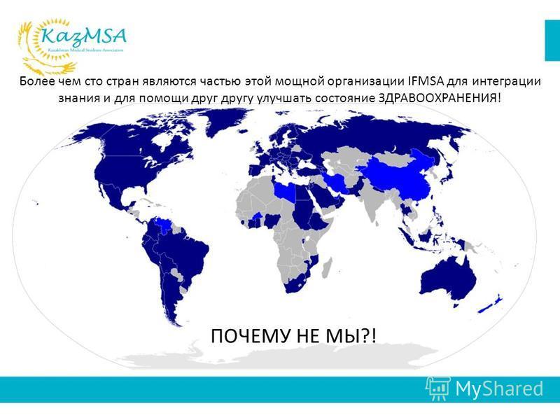 Более чем сто стран являются частью этой мощной организации IFMSA для интеграции знания и для помощи друг другу улучшать состояние ЗДРАВООХРАНЕНИЯ! ПОЧЕМУ НЕ МЫ?!