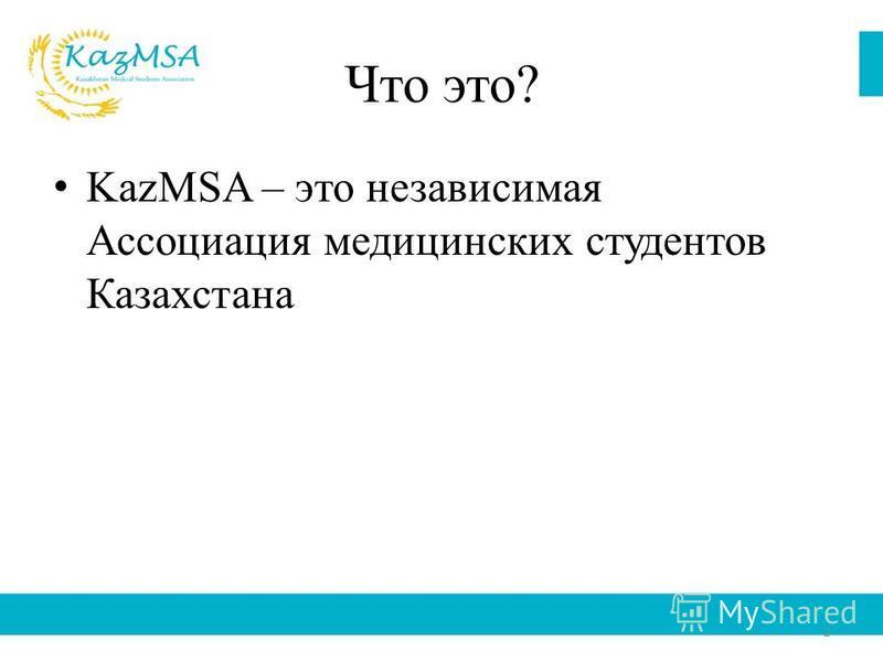 Что это? KazMSA – это независимая Ассоциация медицинских студентов Казахстана 2