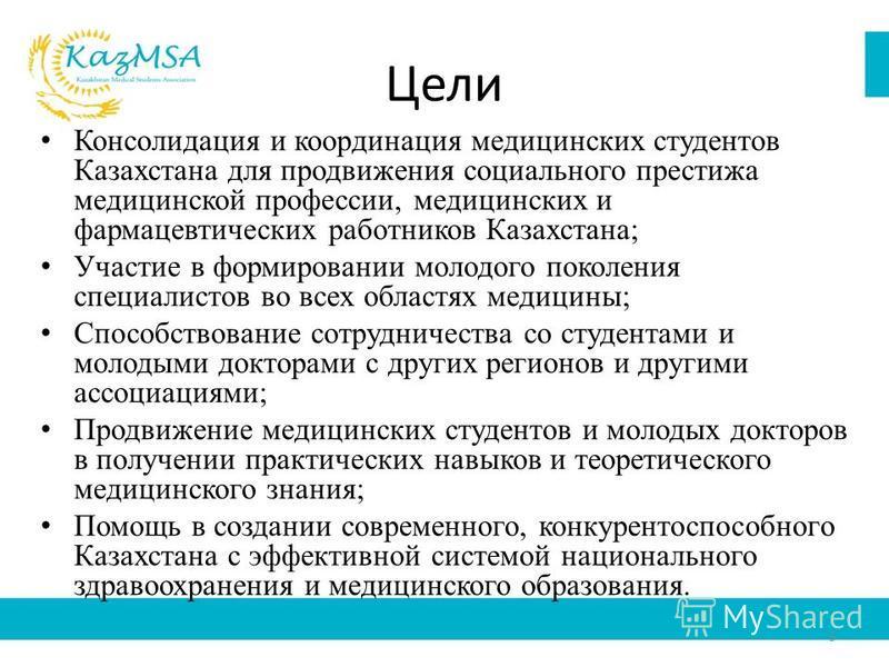 Цели Консолидация и координация медицинских студентов Казахстана для продвижения социального престижа медицинской профессии, медицинских и фармацевтических работников Казахстана; Участие в формировании молодого поколения специалистов во всех областях