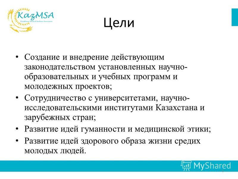 Цели Создание и внедрение действующим законодательством установленных научно- образовательных и учебных программ и молодежных проектов; Сотрудничество с университетами, научно- исследовательскими институтами Казахстана и зарубежных стран; Развитие ид