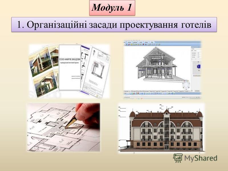 1. Організаційні засади проектування готелів Модуль 1