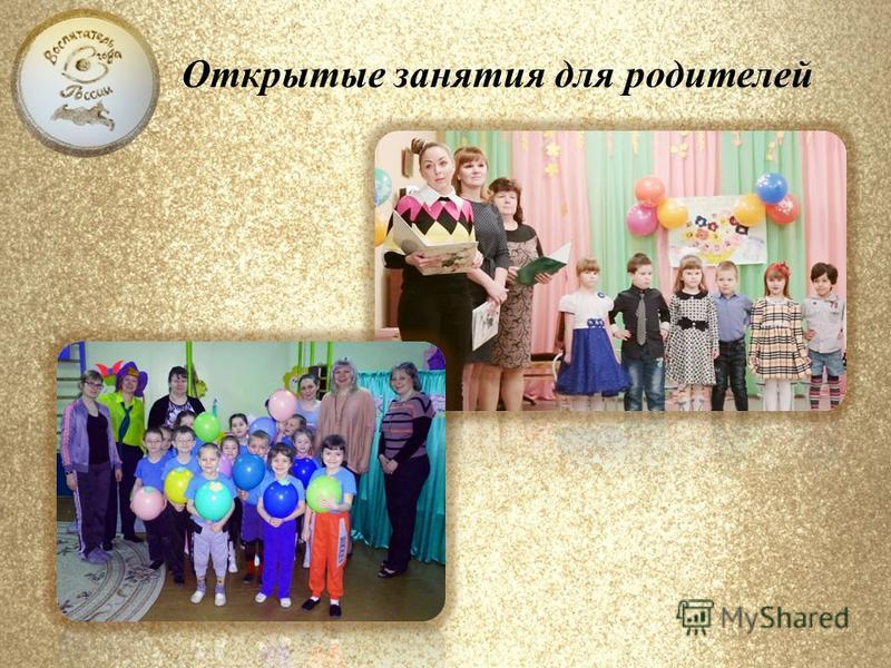 Творческие презентации конкурса воспитатель года