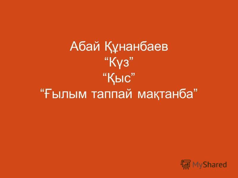 Абай Құнанбаев Күз Қыс Ғылым таппай мақтанба