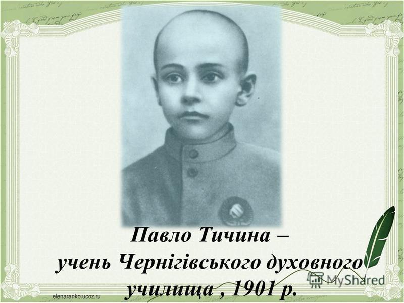 Павло Тичина – учень Чернігівського духовного училища, 1901 р.
