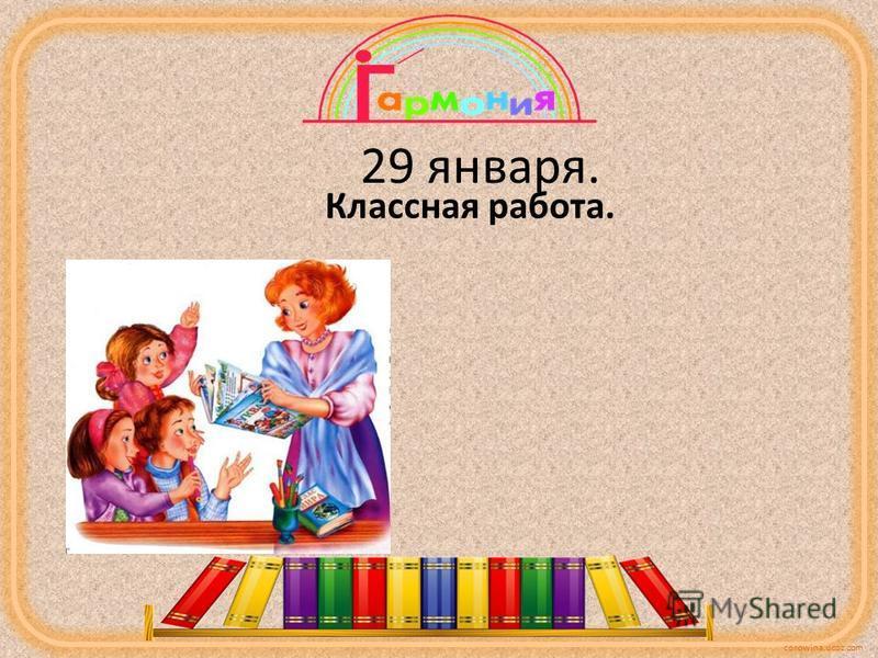 corowina.ucoz.com 29 января. Классная работа.