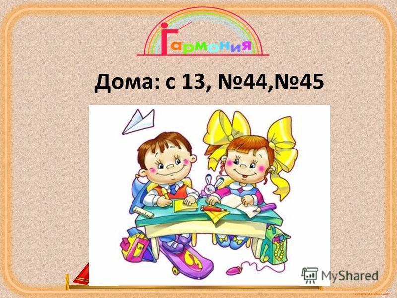 corowina.ucoz.com Дома: с 13, 44,45