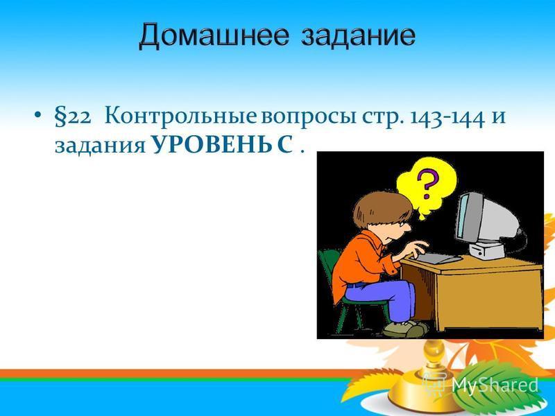 Домашнее задание §22 Контрольные вопросы стр. 143-144 и задания УРОВЕНЬ С.
