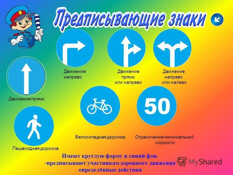 Имеют круглую форму и красную окантовку. Вводят или отменяют определенные ограничения движения. Въезд запрещен Движение запрещено Ограничение максимальной скорости Движение на велосипедах запрещено Движение пешеходов запрещено Поворот направо запреще