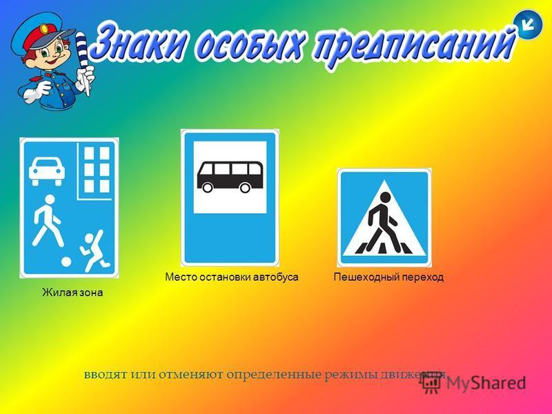 Имеют круглую форму и синий фон. -предписывают участникам дорожного движения определённые действия Ограничение минимальной скорости Пешеходная дорожка Велосипедная дорожка Движение прямо Движение направо Движение прямо или направо Движение направо ил