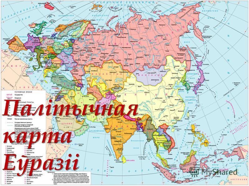 Палітычная карта Еўразіі