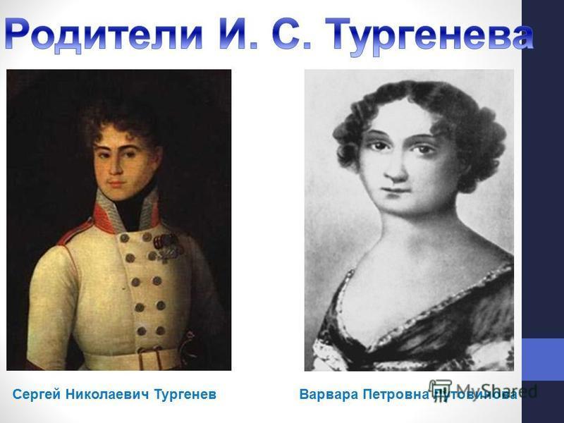 Сергей Николаевич Тургенев Варвара Петровна Лутовинова