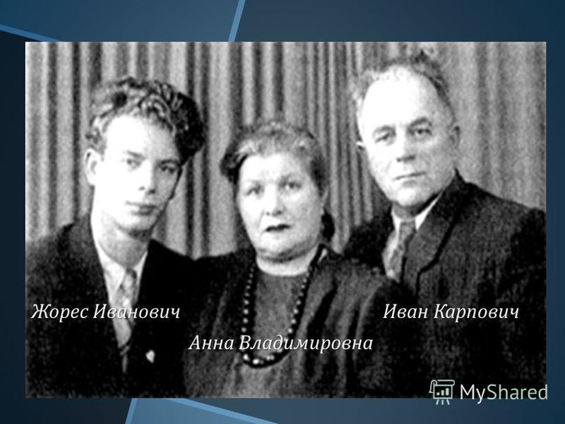 Жорес Иванович Иван Карпович Анна Владимировна Анна Владимировна