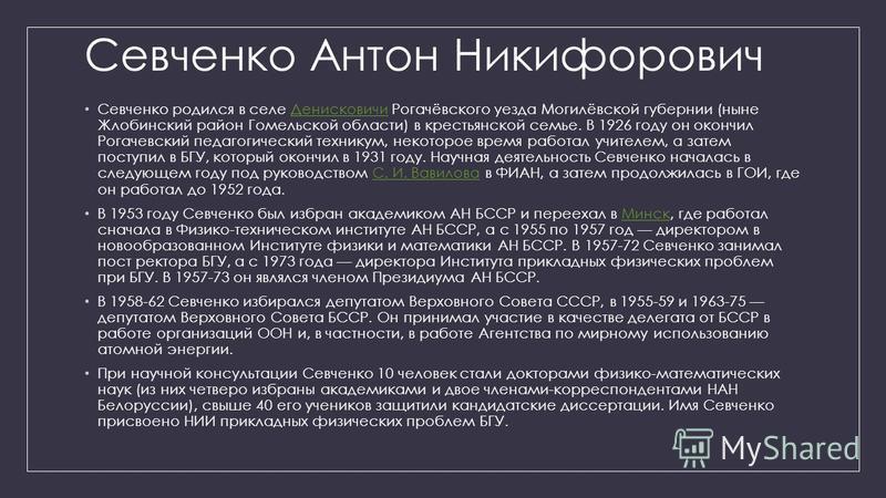 Севченко Антон Никифорович Севченко родился в селе Денисковичи Рогачёвского уезда Могилёвской губернии (ныне Жлобинский район Гомельской области) в крестьянской семье. В 1926 году он окончил Рогачевский педагогический техникум, некоторое время работа