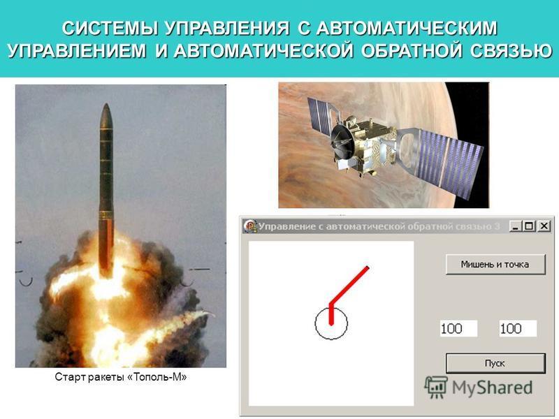 СИСТЕМЫ УПРАВЛЕНИЯ С АВТОМАТИЧЕСКИМ УПРАВЛЕНИЕМ И АВТОМАТИЧЕСКОЙ ОБРАТНОЙ СВЯЗЬЮ Старт ракеты «Тополь-М»