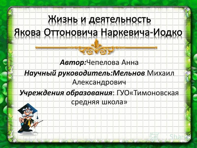 Автор:Чепелова Анна Научный руководитель:Мельнов Михаил Александрович Учреждения образования: ГУО«Тимоновская средняя школа»