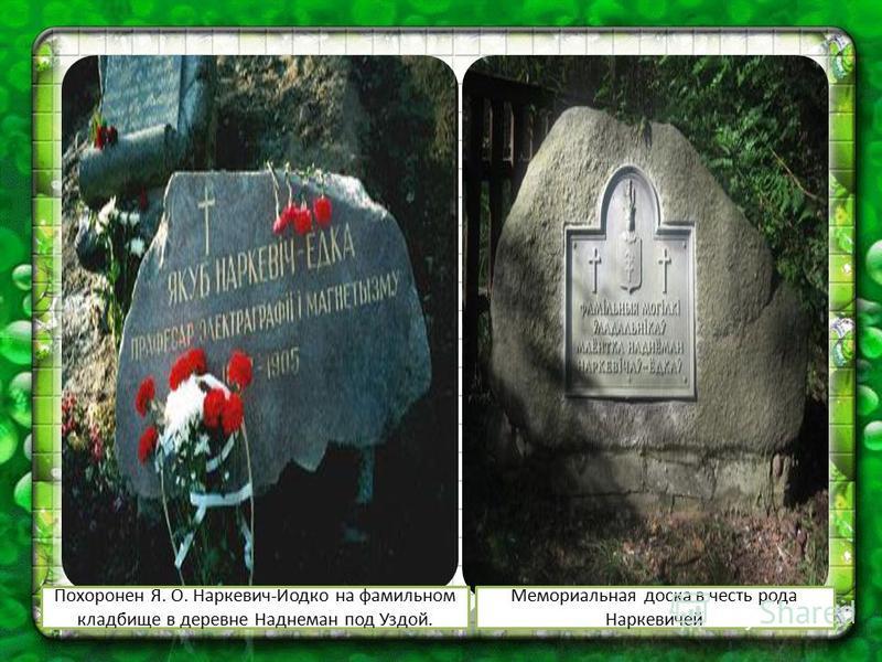 Мемориальная доска в честь рода Наркевичей Похоронен Я. О. Наркевич-Иодко на фамильном кладбище в деревне Наднеман под Уздой.