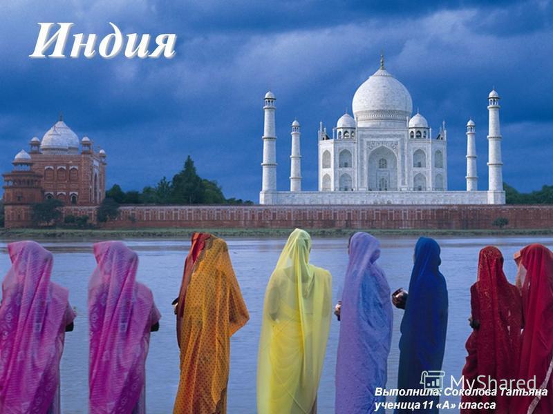 Индия Выполнила: Соколова Татьяна ученица 11 «А» класса