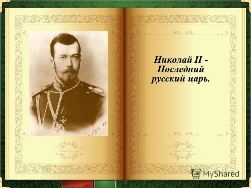 Николай II - Последний русский царь.