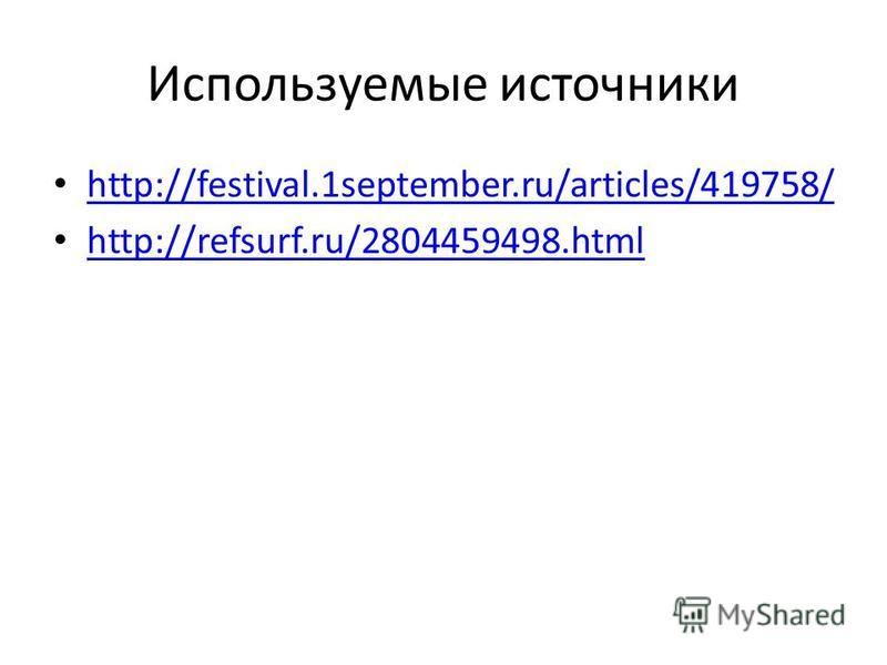 Используемые источники http://festival.1september.ru/articles/419758/ http://refsurf.ru/2804459498.html