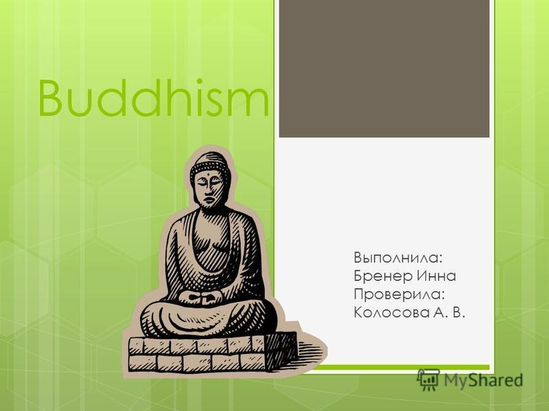 Buddhism Выполнила: Бренер Инна Проверила: Колосова А. В.