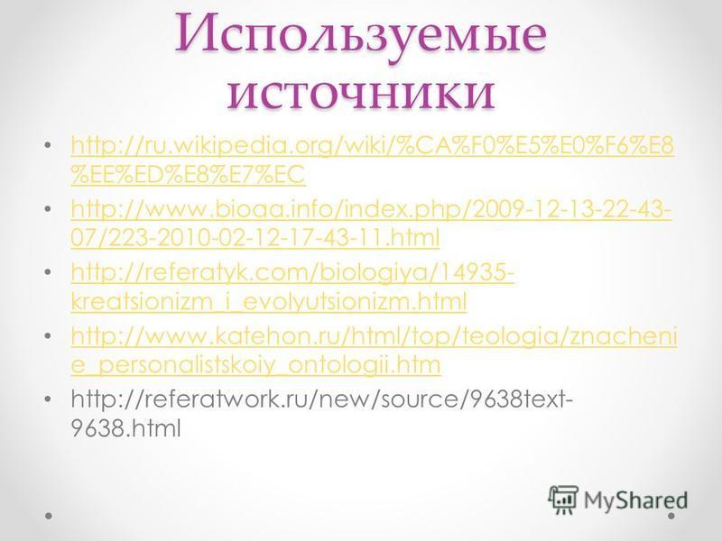 Используемые источники http://ru.wikipedia.org/wiki/%CA%F0%E5%E0%F6%E8 %EE%ED%E8%E7%EC http://ru.wikipedia.org/wiki/%CA%F0%E5%E0%F6%E8 %EE%ED%E8%E7%EC http://www.bioaa.info/index.php/2009-12-13-22-43- 07/223-2010-02-12-17-43-11. html http://www.bioaa