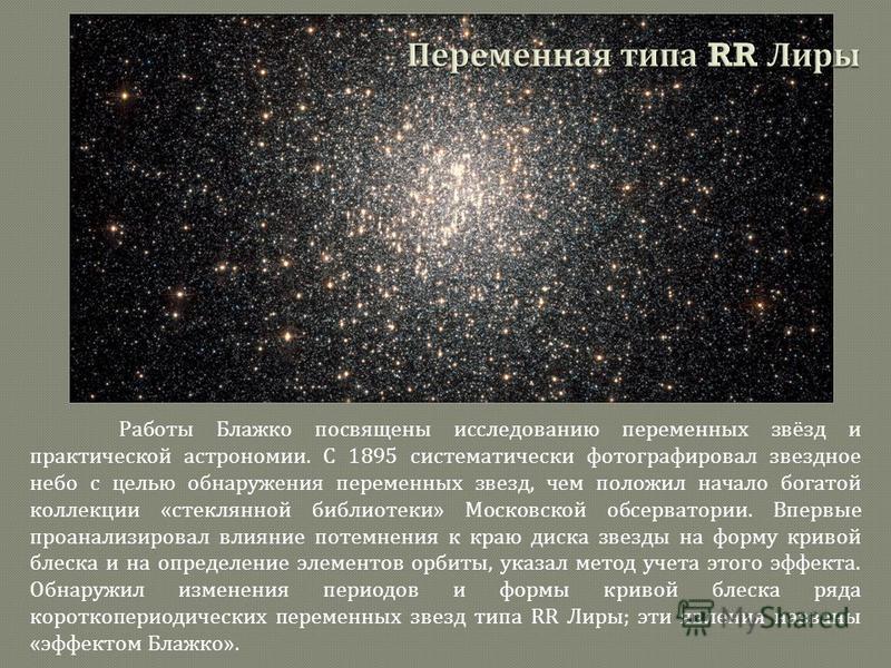 Работы Блажко посвящены исследованию переменных звёзд и практической астрономии. С 1895 систематически фотографировал звездное небо с целью обнаружения переменных звезд, чем положил начало богатой коллекции « стеклянной библиотеки » Московской обсерв