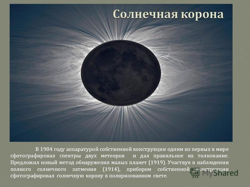 В 1904 году аппаратурой собственной конструкции одним из первых в мире сфотографировал спектры двух метеоров и дал правильное их толкование. Предложил новый метод обнаружения малых планет (1919). Участвуя в наблюдении полного солнечного затмения (191