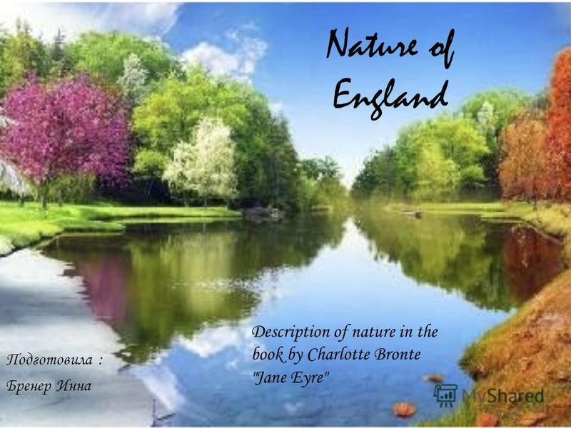 Nature of England Подготовила : Бренер Инна Description of nature in the book by Charlotte Bronte Jane Eyre