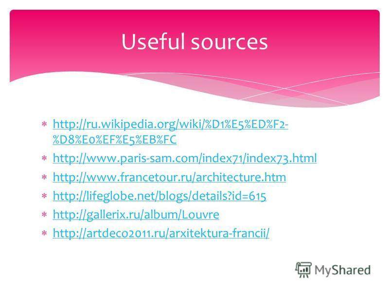 http://ru.wikipedia.org/wiki/%D1%E5%ED%F2- %D8%E0%EF%E5%EB%FC http://ru.wikipedia.org/wiki/%D1%E5%ED%F2- %D8%E0%EF%E5%EB%FC http://www.paris-sam.com/index71/index73.html http://www.francetour.ru/architecture.htm http://lifeglobe.net/blogs/details?id=