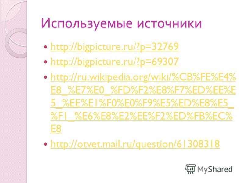 Используемые источники http://bigpicture.ru/?p=32769 http://bigpicture.ru/?p=69307 http://ru.wikipedia.org/wiki/%CB%FE%E4% E8_%E7%E0_%FD%F2%E8%F7%ED%EE%E 5_%EE%E1%F0%E0%F9%E5%ED%E8%E5_ %F1_%E6%E8%E2%EE%F2%ED%FB%EC% E8 http://ru.wikipedia.org/wiki/%CB