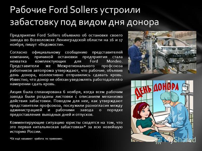Предприятие Ford Sollers объявило об остановке своего завода во Всеволожске Ленинградской области на 16 и 17 ноября, пишут «Ведомости». Согласно официальному сообщению представителей компании, причиной остановки предприятия стала нехватка комплектующ