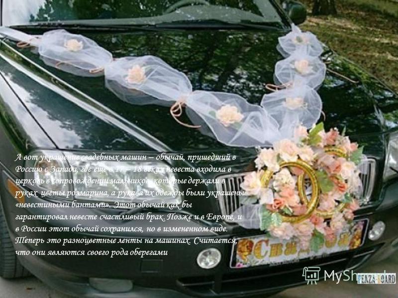 Невеста не должна раньше времени показываться на глаза жениху в свадебном наряде. А в день торжества к подолу платья новобрачной прикалывали булавку от сглаза. Сегодня молодые девушки приобретают максимум два наряда: один для свадебной церемонии, а в