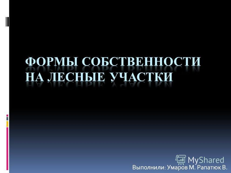 Выполнили: Умаров М. Рапатюк В.