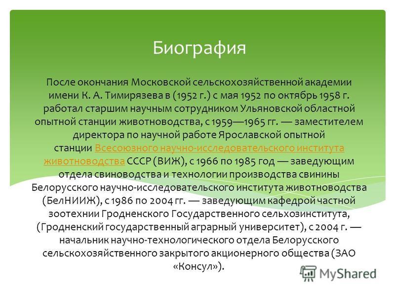После окончания Московской сельскохозяйственной академии имени К. А. Тимирязева в (1952 г.) с мая 1952 по октябрь 1958 г. работал старшим научным сотрудником Ульяновской областной опытной станции животноводства, с 19591965 гг. заместителем директора