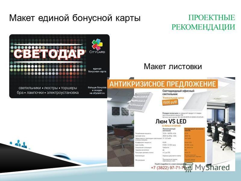 Free Powerpoint Templates Page 12 Макет единой бонусной карты Макет листовки ПРОЕКТНЫЕ РЕКОМЕНДАЦИИ