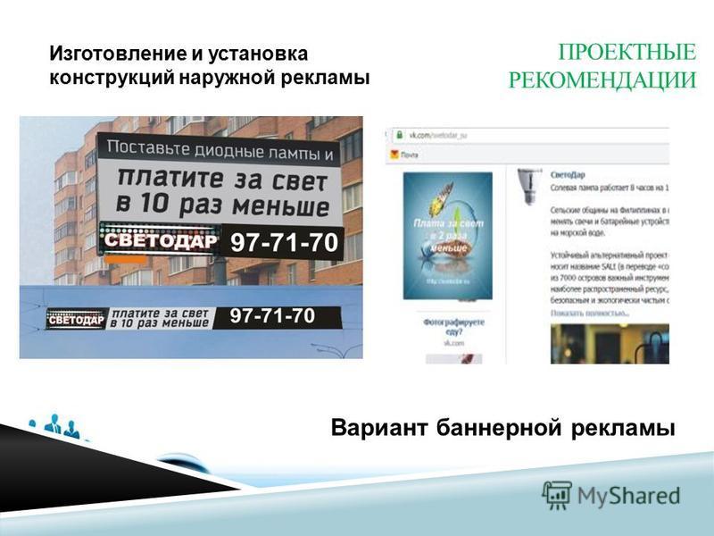 Free Powerpoint Templates Page 13 Изготовление и установка конструкций наружной рекламы Вариант баннерной рекламы ПРОЕКТНЫЕ РЕКОМЕНДАЦИИ