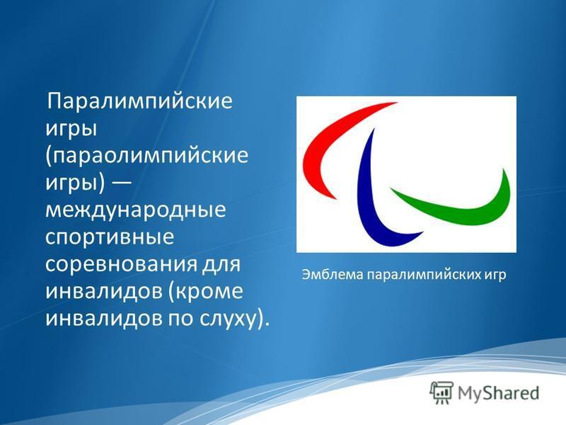 Паралимпийские игры (параолимпийские игры) международные спортивные соревнования для инвалидов (кроме инвалидов по слуху). Эмблема паралимпийских игр