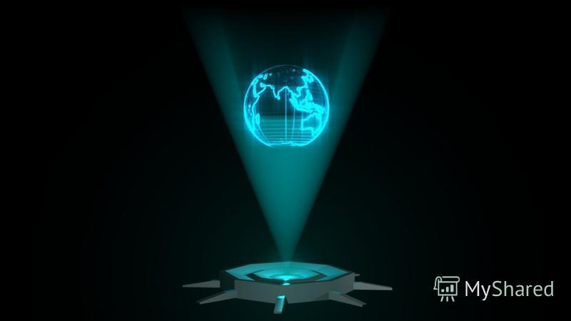 Голограмма продукт голографии, объемное изображение, создаваемое с помощью лазера, воспроизводящего изображение трехмерного объекта. Голографии прочат будущее визуальных развлечений, поскольку до сегодняшнего дня этот способ был самым многообещающим