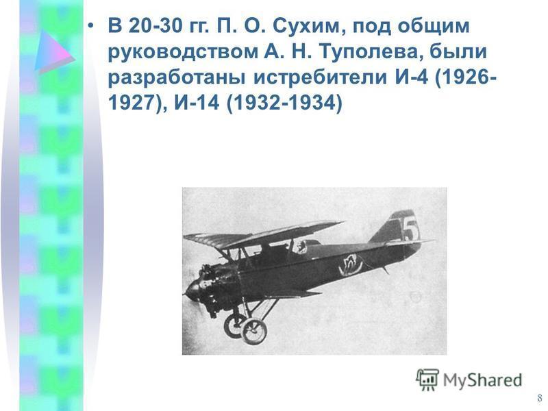 8 В 20-30 гг. П. О. Сухим, под общим руководством А. Н. Туполева, были разработаны истребители И-4 (1926- 1927), И-14 (1932-1934)