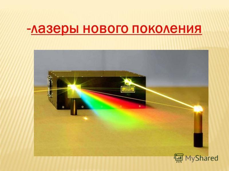 -лазеры нового поколения