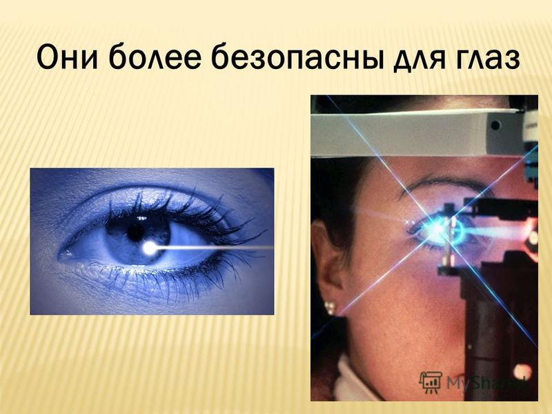 Они более безопасны для глаз