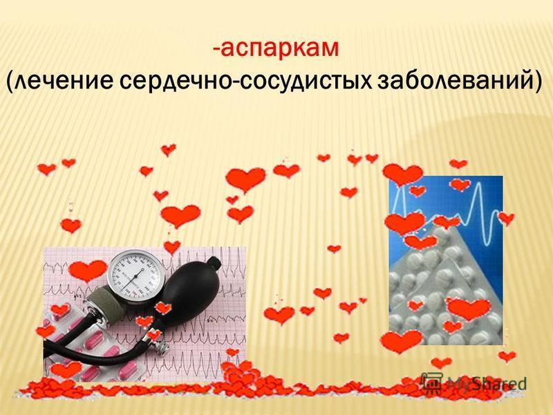 -аспаркам (лечение сердечно-сосудистых заболеваний)