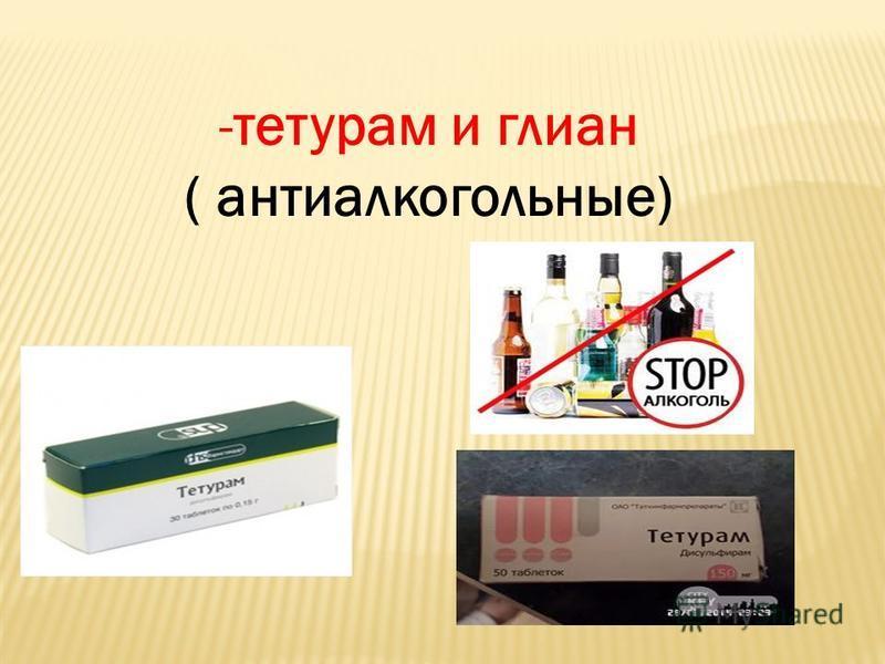 -тетурам и глина ( антиалкогольные)