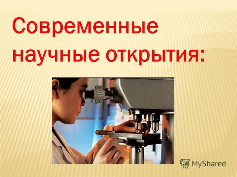 Современные научные открытия: