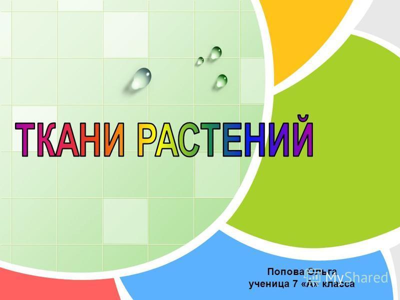 Попова Ольга ученица 7 «А» класса