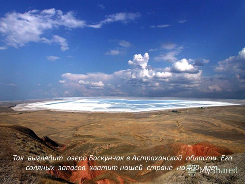 Так выглядит озеро Баскунчак в Астраханской области. Его соляных запасов хватит нашей стране на 400 лет.
