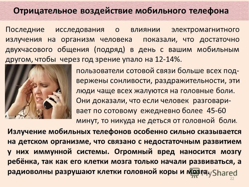 Отрицательное воздействие мобильного телефона Излучение мобильных телефонов особенно сильно сказывается на детском организме, что связано с недостаточным развитием у них иммунной системы. Огромный вред наносится мозгу ребёнка, так как его клетки мозг