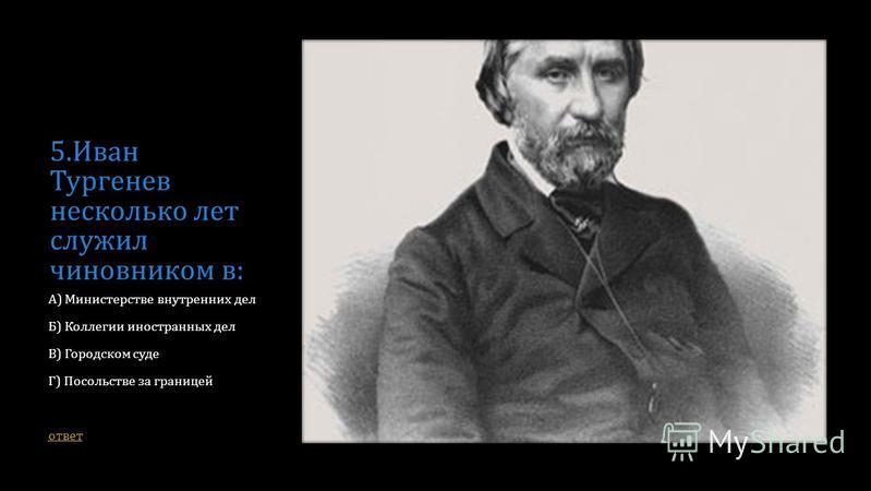 4. На третьем курсе института Тургенев пишет свою первую поэму под названием: А) «Вечер» Б) «Стено» В) «К Венере Медицейской» Г) «Поп» ответ